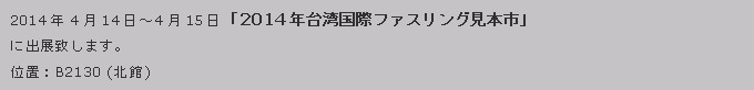 proimages/NEWS訊息公佈/2-訊息公佈-2014台灣國際扣件展-JP.jpg